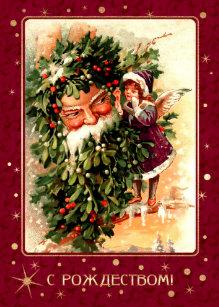 Russisch Frohe Weihnachten.Frohe Weihnachten Russisch Karten Zazzle Ch