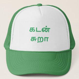 கடன்சுறா - Kredithai auf Tamil Truckerkappe