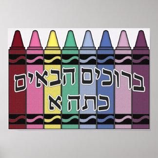 Accueil à notre classe - hébreu posters