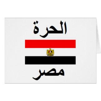 Ägypten Grußkarten