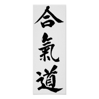 Aikido-Plakat Poster