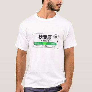 Akihabara Bahnstationzeichen T-Shirt