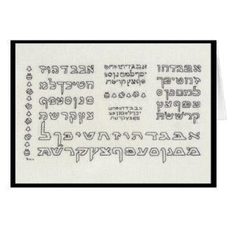 Alef wettete: Karte des hebräischen Alphabetes