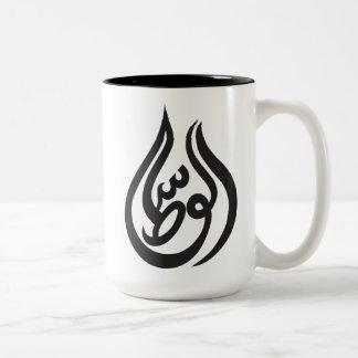 """""""Allah """" Zweifarbige Tasse"""