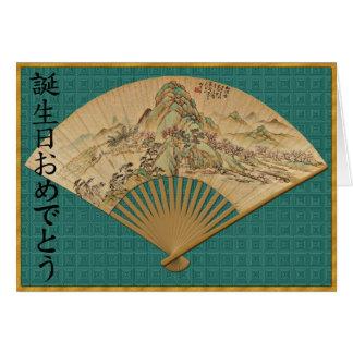 Alles Gute zum Geburtstag auf japanisch Karte