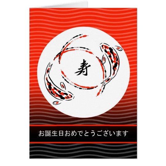 Alles Gute zum Geburtstag auf japanisch, Koi Grußkarte