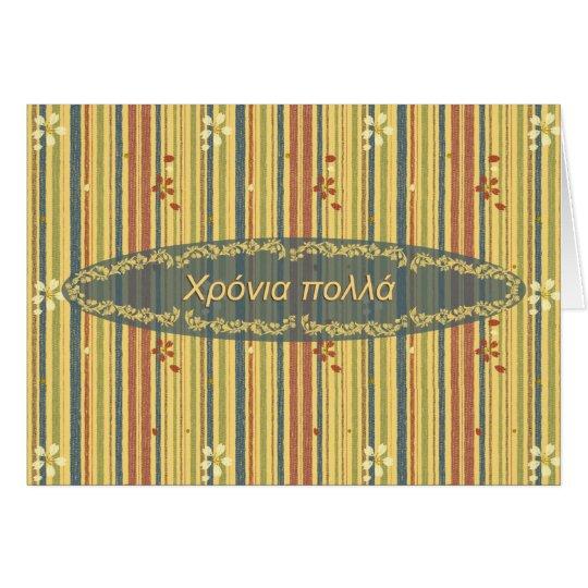 Alles Gute zum Geburtstag im Griechen, in den Karte