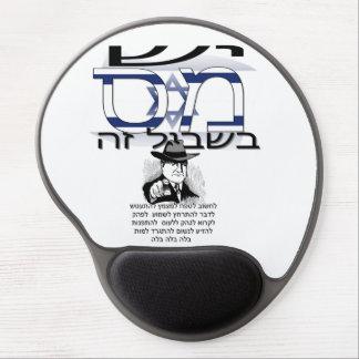 Anti-Steuer (Israel-Hebräisch) Gel Mousepad