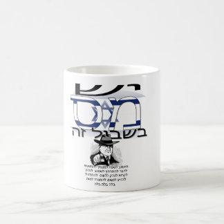 Anti-Steuer (Israel-Hebräisch) Kaffeetasse