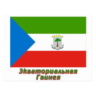 Äquatoriale Guinea-Flagge mit Namen auf russisch Postkarte