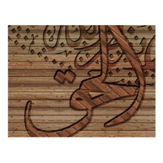 Arabische islamische Kalligraphie, hölzerner Postkarte