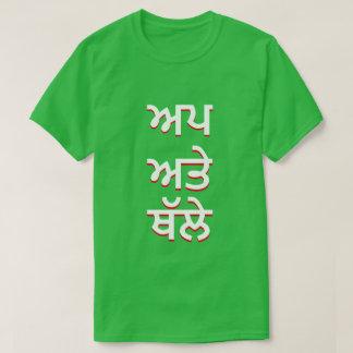 auf und ab auf Punjabi (ਅਪਅਤੇਥੱਲੇ) T-Shirt