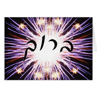Baruch - hebräische Skript-Beschriftung Karte