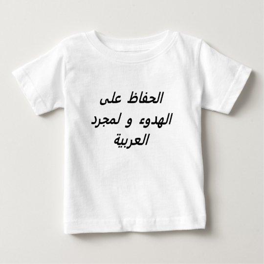 Behalten Sie Ruhe u. sein gerechtes Arabisch Baby T-shirt