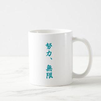 Bemühung ist UnbegrenztKanji Kaffeetasse