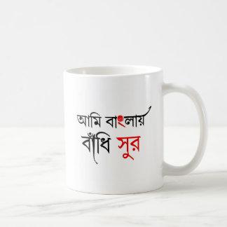 Bengali-Lied Kaffeetasse
