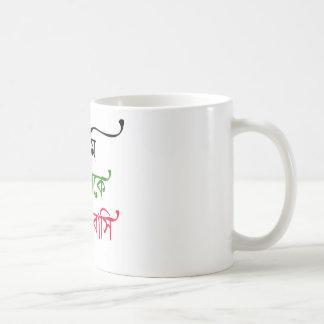 Bengalilied Kaffeetasse