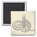Bismillah Islamique Calligraphie Aimant (aimant)