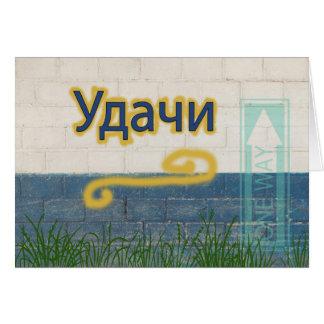 Bonne chance dans le Russe Carte De Vœux