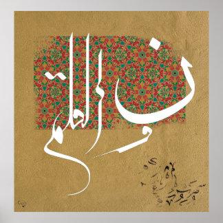 Calligraphie islamique arabe poster