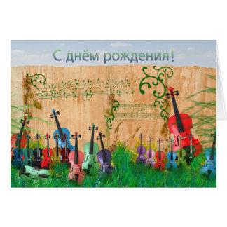 Carte Jardin russe de violon de joyeux anniversaire
