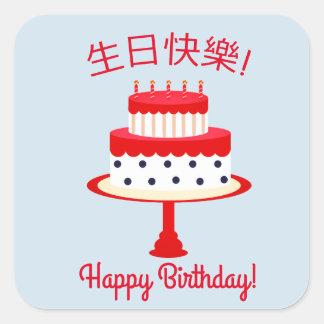 """Chinesischer """"alles- Gute zum Geburtstag"""" Quadratischer Aufkleber"""