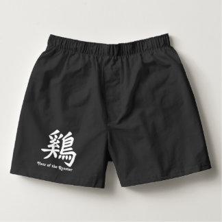 Chinesischer Tierkreis - Hahn Herren-Boxershorts
