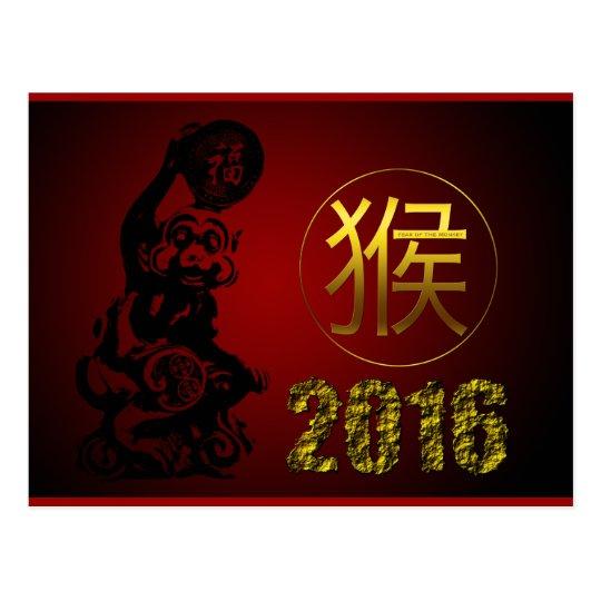 chinesisches affe jahr goldchinese symbol 2016 postkarte. Black Bedroom Furniture Sets. Home Design Ideas