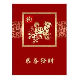 Chinesisches Jahr der Hundepostkarten auf Chinesen Postkarte