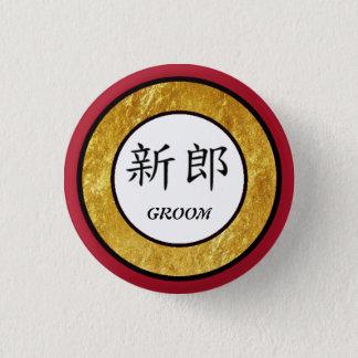 Chinesisches Runder Button 3,2 Cm