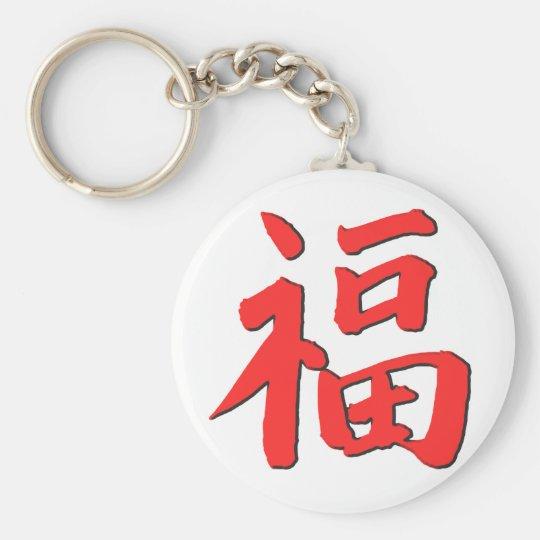Chinesisches viel Glück-Symbol Standard Runder Schlüsselanhänger