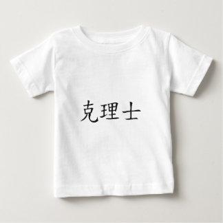 Chris Baby T-shirt