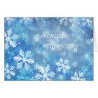 Deutsche Weihnachtskarte mit Schneeflocken Karte