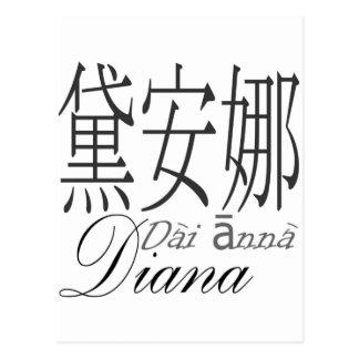 Diana Postkarte