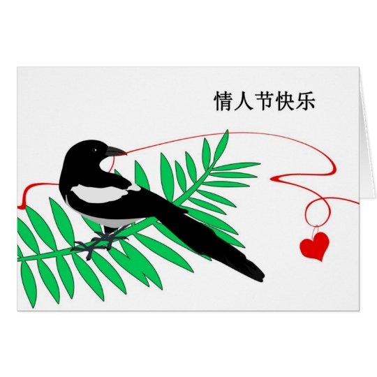 Die Karte des Valentinsgrußes im Chinesen, in der