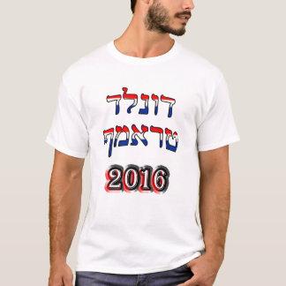Donald Trump 2016 im Hebräer - rot, weiß u. im T-Shirt