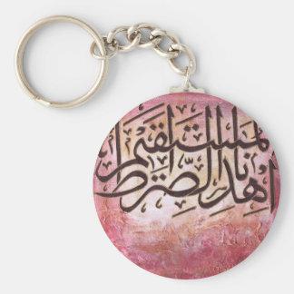 Ehdinas-siratal-mustaqeem ursprüngliche islamische standard runder schlüsselanhänger
