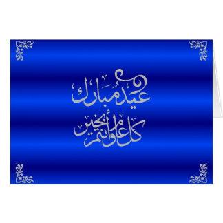 Eid Mubarak Karte - Arabisch