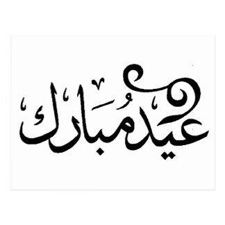 Eid Mubarak Schwarzweiss in der arabischen Schrift Postkarte