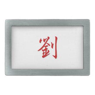 Familienname 劉 rechteckige gürtelschnalle