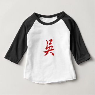 Familienname 吳 baby t-shirt