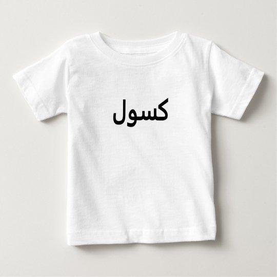Faul Baby T-shirt