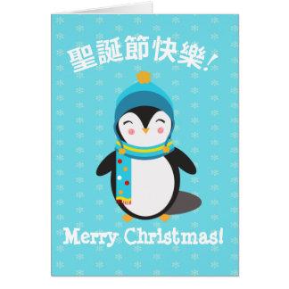 """""""Frohe Weihnacht-"""" Chinesisch-Englische Gruß-Karte Karte"""