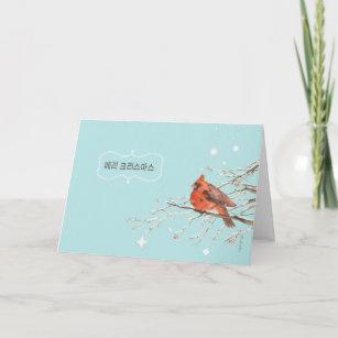 Koreanisch Frohe Weihnachten.Koreanisch Karten Zazzle Ch