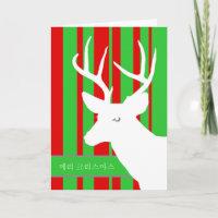 Koreanisch Frohe Weihnachten.Koreanische Karten Zazzle Ch