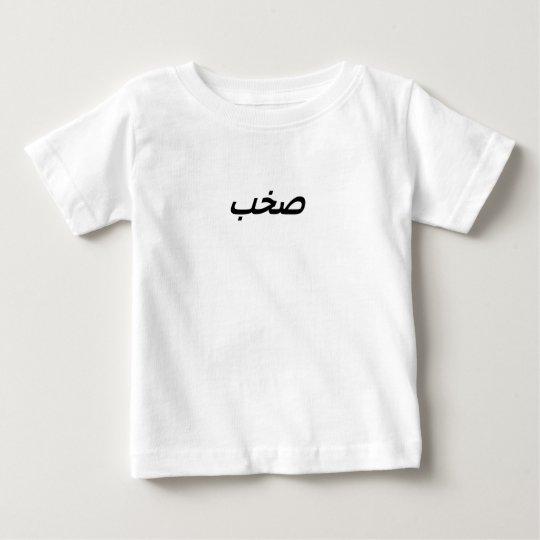 Gedränge Baby T-shirt