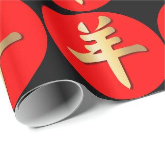 Goldchinesisches Ziegen-Schaf-RAM-Symbol-rotes Geschenkpapier