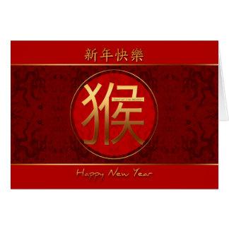 Goldenes Affe-Symbol-Chinesisches Neujahrsfest Karte