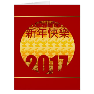 Golden Year of the Rooster 2017 BIG Greeting