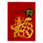 GoldhundPapercut Neujahrsfest-Symbol 2018 C Karte